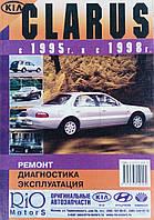 KIA CLARUS  Модели с 1995 г. и с 1998 г. Эксплуатация • Диагностика • Ремонт