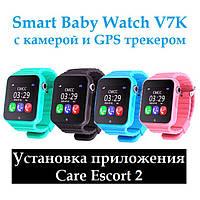 Инструкция к часам Smart Baby Watch V7K X10