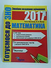 Оріон НЗО Готуємося до ЗНО 2017 Математика Комплексна підготовка Листопад