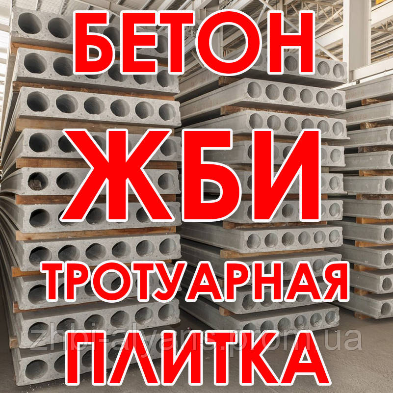 Плита перекрытия ПК 20-15-8