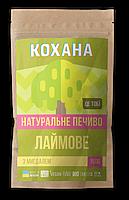 "Печенье лаймовое с миндалем ТМ ""КОХАНА"" 150 г"