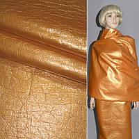 Кожа искусственная лаковая оранжевая жатая на основе ш.150.. ткань