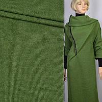 Пальтовый трикотаж двухслойный зеленый травяной ш.150 ткань