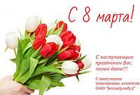 С праздником весны, дорогие коллеги!!!