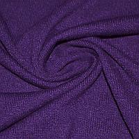 Трикотаж акриловый акрил фиолетовый ш.170