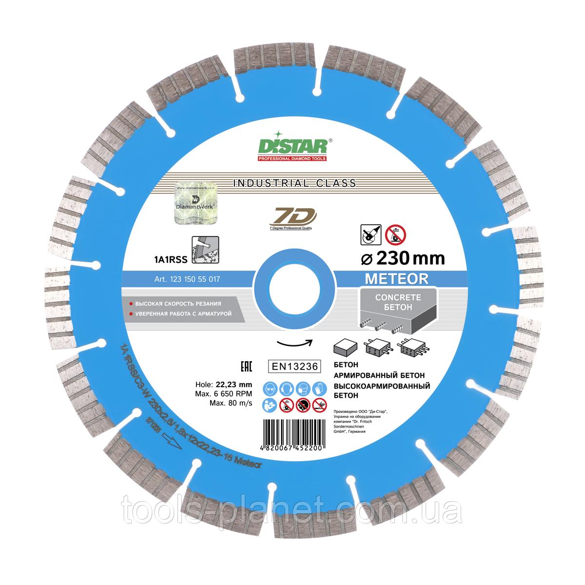Алмазный диск Distar 1A1RSS/C3 230 x 2,6 x 12 x 22,23 Meteor 7D (12315055017)