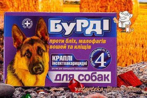 БУРДИ кап на хол для собак. 4 шт. Якісна допомога, O.L.KAR - Интернет Ветаптека 33 коровы в Харькове
