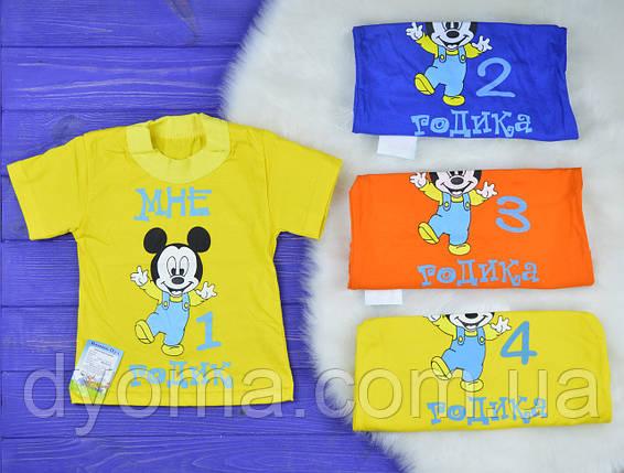 """Детская футболка """"Возраст"""" для мальчиков (кулир), фото 2"""