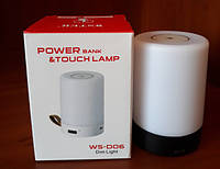Ночник Power Bank & Touch Lamp, фото 1