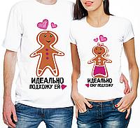 """Парные футболки """"Идеально подхожу ему\ей"""" (частичная, или полная предоплата)"""