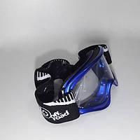 Кроссовые очки Datex Blue (Распродажа)