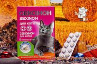 Сексинон №10 блист. кошек(топленое молоко ) Якісна допомога  O.L.KAR