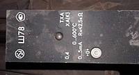 Преобразователь измерительный одноканальный Ш78