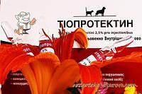 Тиопротектин раствор для инъекций для кошек и собак 2,5% 2 мл в упаковке 10 Артериум