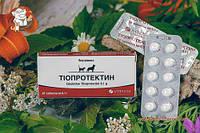 Тиопротектин таблетки для кошек и собак в упаковке 20 таблеток Артериум