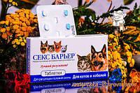 Секс-барьер М (таблетки №10) Скифф Россия