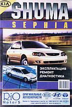 KIA SHUMA / SEPHIA Моделі з 2000 року Експлуатація • Діагностика • Ремонт