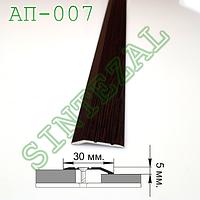 Алюминиевый порожек под дерево, с перепадом высоты 5 мм., фото 1