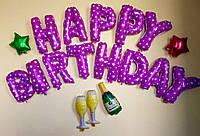 """Фольгированные шары """"Happy Birthday"""" + звезды, бокалы и шампанское"""