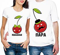 """Парные футболки """"Идеальная пара"""" (частичная, или полная предоплата)"""