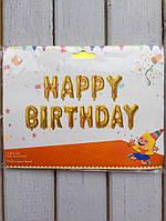 """Фольгированные шары """"Happy Birthday"""" золотые"""