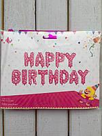 """Фольгированные шары """"Happy Birthday"""" розовые"""