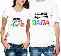 """Парные футболки для родителей """"Самые лучшие Мама и Папа"""""""