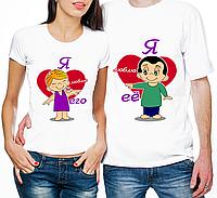 "Парные футболки ""Я Люблю Его/я Люблю Её"""