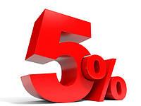 Летния скидка 5% на предзаказ кассетной рассады