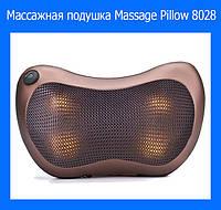 Массажная подушка Massage Pillow 8028!Акция