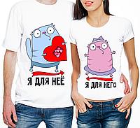 """Парные футболки """"Я Для Неё - Я Для Него"""" (частичная, или полная предоплата)"""