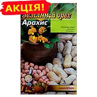 Земляной орех Арахис семена, большой пакет 10г