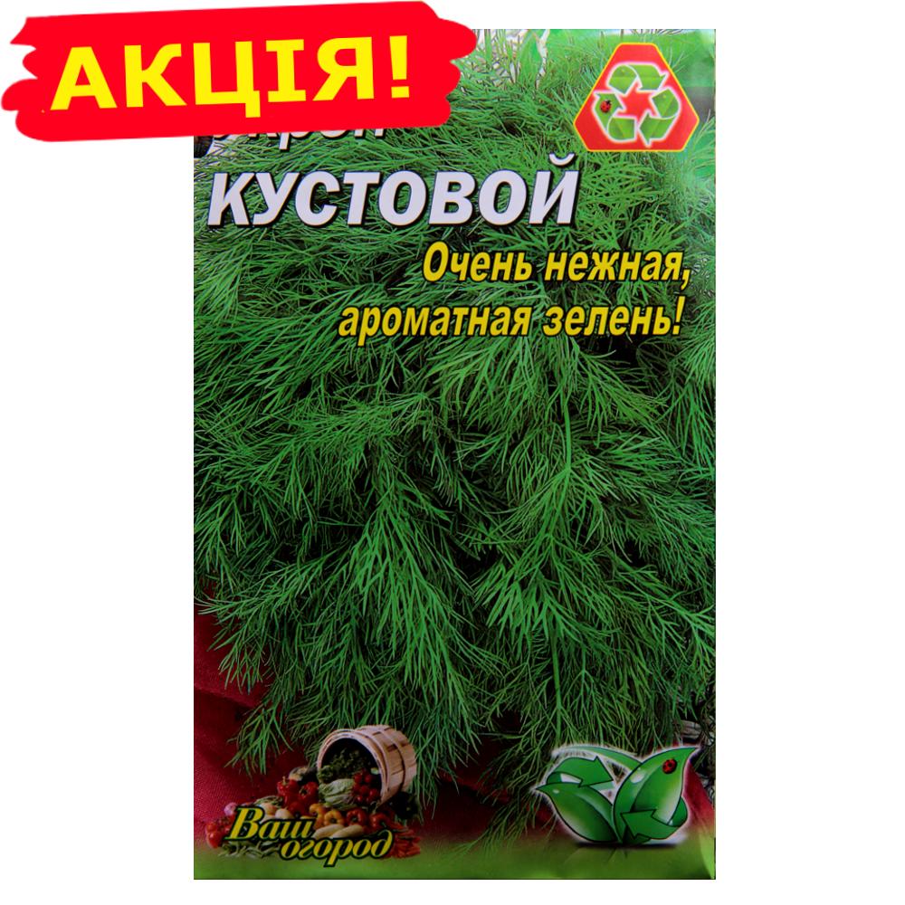 Укроп Кустовой семена, большой пакет 10 г