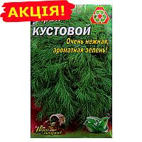 Укроп Кустовой семена, большой пакет 15г