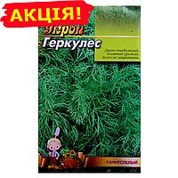 Укроп Геркулес семена, большой пакет 15г