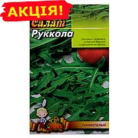 Салат Руккола семена, большой пакет 5г