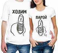 """Парные футболки """"Ходим Парой"""" (частичная, или полная предоплата)"""
