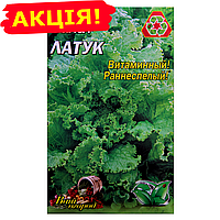 Салат Латук раннеспелый семена, большой пакет 5г