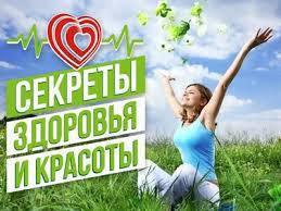 Товары для здоровья и красоты