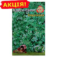 Кресс Салат скороспелый семена, большой пакет 5г