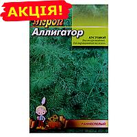Укроп Аллигатор кустовой семена, большой пакет 15г