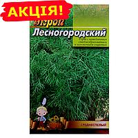 Укроп Лесногородский семена, большой пакет 15г