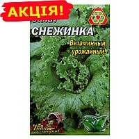 Салат Снежинка раннеспелый семена, большой пакет 5г