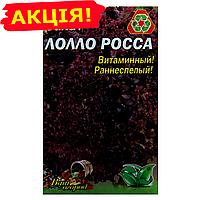 Салат Лолло-росса раннеспелый семена, большой пакет 5г