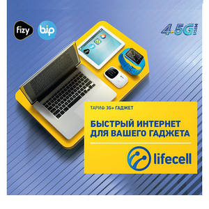 Стартовый пакет lifecell 3G+ Гаджет