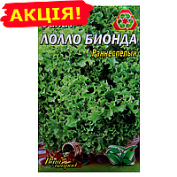 Салат Лолло Бионда раннеспелый семена, большой пакет 5г