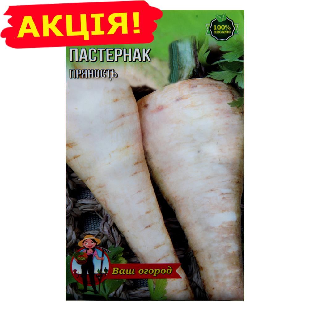 Семена Пастернак большой пакет 10 г