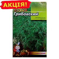 Укроп Грибовский семена, большой пакет 15г