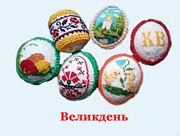 Фаберже Яйцо Пасхальное  (вышивка)