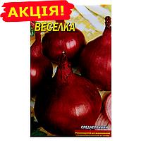 Лук Веселка среднеранний семена, большой пакет 5г
